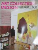 【書寶二手書T3/雜誌期刊_ZJT】藝術收藏+設計_2008/5_世界大藏家J.P.摩根