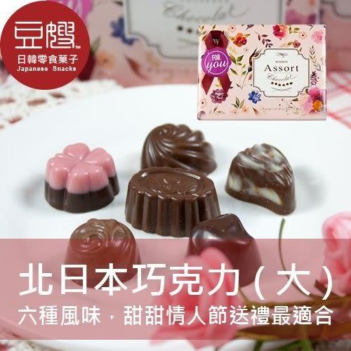 【即期良品】日本零食 北日本 六口味濃郁巧克力(78.2g)