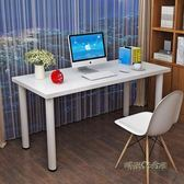 電腦桌辦公桌子家用簡易寫字台書桌臥室長條桌學習桌化妝桌可定做MBS 「時尚彩虹屋」