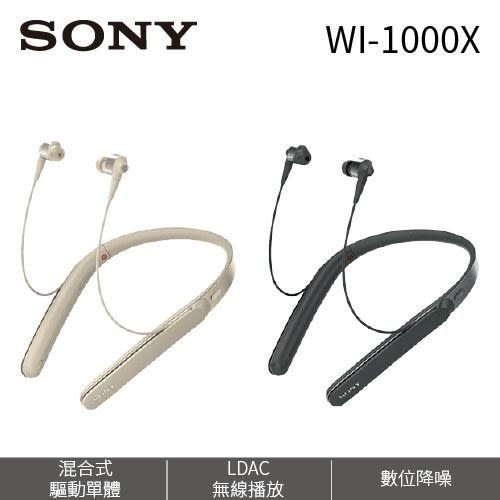 現貨搶購 ★限時優惠促銷中  SONY 頸掛入耳式耳機 WI-1000X 數位降噪 無線、無雜訊 限時再贈舒歷枕