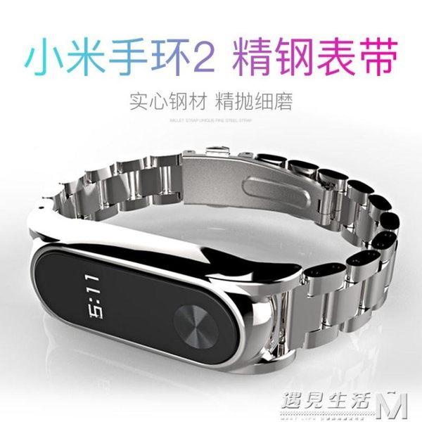 小米手環2腕帶二代替換帶防水米蘭尼斯不銹鋼金屬表帶手環3 遇見生活