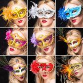 萬圣節面具半臉兒童公主派對化妝舞會面具女成人情趣性感假面道具
