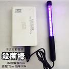 紫外線 消毒LED燈 殺菌棒 攜帶款 5V 除蟎 紫外線燈 紫光 消毒燈管 可消毒口罩 270nm 消毒器