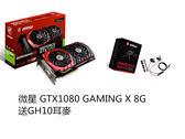 MSI 微星 GTX1080 GAMING X 8G 送GH10耳麥【刷卡含稅價】