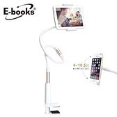 【E-books】N41 鋁鎂合金三段可拆式手機平板支架