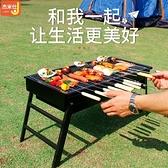 燒烤架戶外全套用具木炭家用燒烤爐加厚野外碳烤肉爐子杰米仕【全館免運】