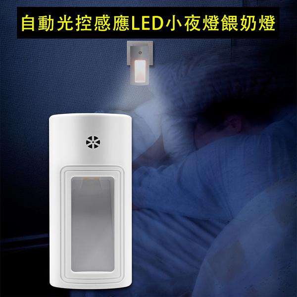自動光控感應LED小夜燈餵奶燈 現貨