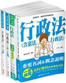 行政法完全學習套書(保成)(共4本)