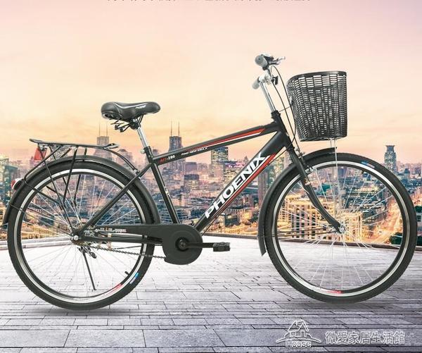 腳踏車 自行車男女26寸成人學生輕便上班代步載重定制【快速出貨】