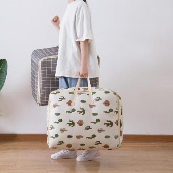 被子收納袋牛津布被子收納袋衣物大號裝衣服的袋子學生手提行李袋搬家打包袋 美物居家 免運
