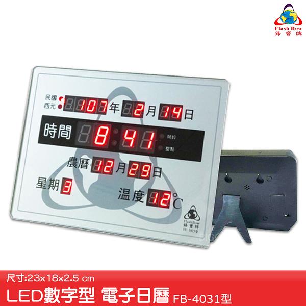 【辦公嚴選】鋒寶 FB-1823 LED電子日曆 數字型 萬年曆 時鐘 電子鐘 報時 掛鐘 LED時鐘 數字鐘