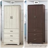 【水晶晶家具/傢俱首選】HT0126-2日式和風白雪杉2.7×6.7呎三抽雙門衣櫃~~雙色可選