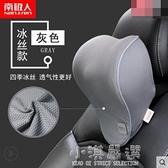 汽車頭枕護頸枕記憶棉座椅車用腰靠枕一對車載用品枕頭夏季『小淇嚴選』