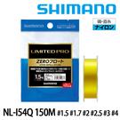 漁拓釣具 SHIMANO NL-I54Q 黃 150m #1.5 #1.7 #2.0 #2.5 #3.0 #4.0 (尼龍母線)