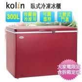 Kolin歌林 300L上掀式臥式冷凍櫃 KR-130F02/KR-130F03~含拆箱定位