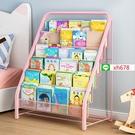 簡易兒童書架落地繪本架書報架寶寶鐵藝收納架置物架經濟型小書櫃【頁面價格是訂金價格】