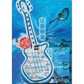小叮噹的店- 電吉他教材 征服琴海1 附3CD 五版 020185