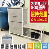 FDW 【5L208 】兩層仿麻布抽屜收納鞋櫃收納櫃衣櫃鞋凳鞋櫃餐櫃置物櫃文具櫃收納箱