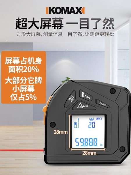 激光測距儀電子尺紅外線測量儀工具高精度戶外手持尺子捲尺 1995生活雜貨
