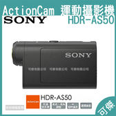 SONY 運動攝影機 HDR-AS50 攝影機 Action Cam 錄影機 4K 縮時攝影 內建立體聲麥克風 公司貨
