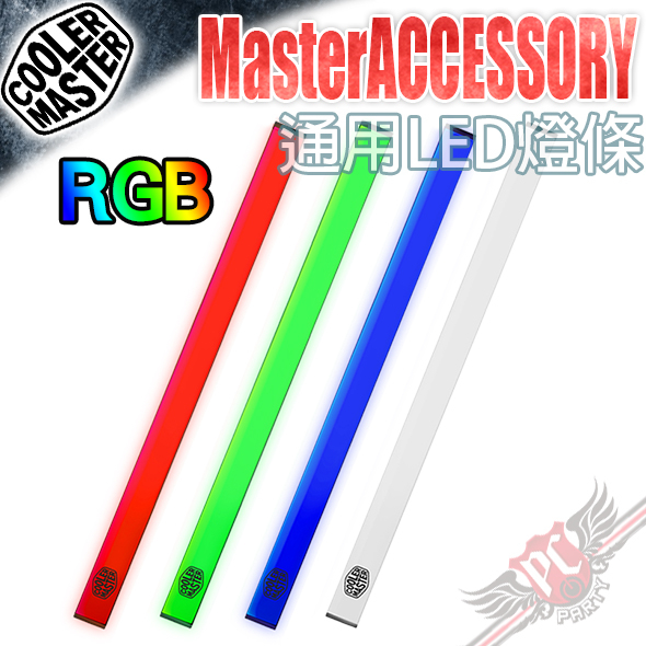 [ PC PARTY ] Cooler Master 通用LED燈條 R G B