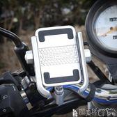 機車掛包 鋁合金自行車手機架導航支架騎行手機架電動機車通用多功能支架JD 寶貝計畫