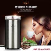 咖啡機Zigo電動不銹鋼咖啡豆研磨機便攜式小型磨豆機家用磨粉機粉碎機 MKS摩可美家