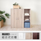 Hopma 二門三格組合式衣櫃-淺橡木