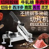 阿膠糕固元膏牛軋糖專用切塊機不銹鋼年糕臘肉切刀切片機送刀片 快速出貨MKS