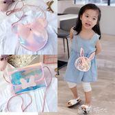 兒童斜背包兔子裝飾小學生包包小女孩可愛公主韓版百搭零錢包 歐韓時代