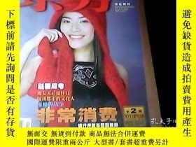 二手書博民逛書店東方文化週刊罕見2000年第20期,封面人物 :徐懷鈺Y1682
