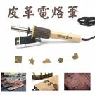 DIY 皮雕電烙筆組(含6種筆頭)電烙筆...