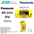 【久大電池】 日本 松下 Panasonic BR-2/3A 3V 帶針腳 2P 一次性鋰電【PLC工控電池】PA6