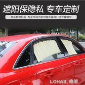 汽車窗簾遮陽簾自動伸縮車內用軌道側窗遮陽擋車載防曬    樂活生活館