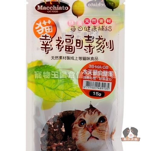 【寵物王國】貓幸福時刻38-MA-08木天蓼蟲嬰果實15g