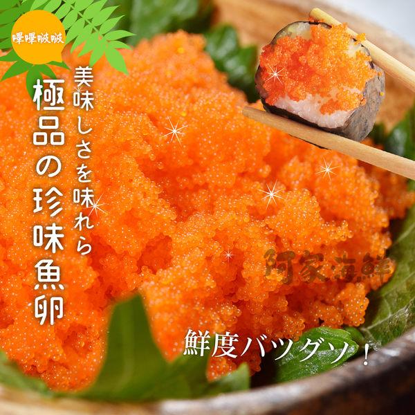 海師傅-黃金魚卵(橘)珍味魚卵(柳葉魚卵) 500g±10%/盒