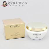 立坽『深層護髮』台灣萊雅公司貨 KERASTASE卡詩 金緻柔馭黃金髮膜200ml HH08