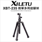 Letu 樂透 XBT-235 微單多用途腳架 附手機夾 承重3KG 抖音 直撥 便攜 自拍桿 【24期0利率】 薪創數位