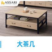 ASSARI-馬卡斯工業風大茶几(寬120x深62x高48cm)