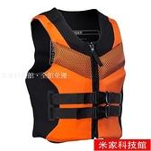 救生衣 大浮力救生衣大人成人游泳船用專業釣魚救生背心便攜超薄輕便垂釣 米家