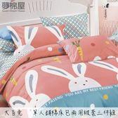 夢棉屋-活性印染單人鋪棉床包兩用被套三件組-大白兔