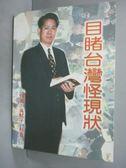 【書寶二手書T2/政治_GOO】目睹台灣怪現狀_原價700_吳軾子(秋貴)