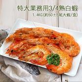 【陪你購物網】特大業務用3/4熟白蝦(1.4kg±10%/每箱約50±5尾大蝦)