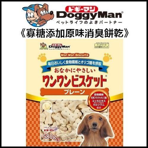 *WANG*日本Doggyman 《寡糖添加原味消臭餅乾》580g