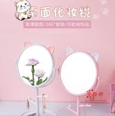 化妝鏡 創意高清台式可旋轉化妝鏡 女桌面學生宿舍公主鏡子梳妝鏡 多款可選