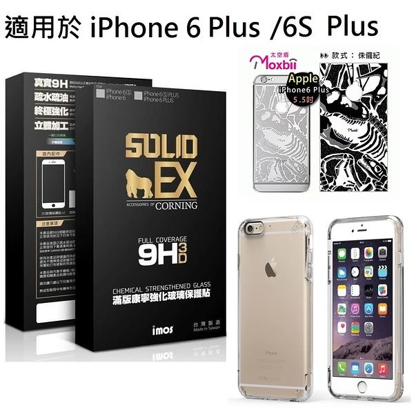iPhone 6 Plus/6S Plus 5.5吋 超值配件組合-螢幕保護貼+保護殻+光雕系列-侏儸紀 背面保護貼(非滿版)