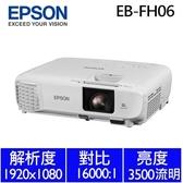 EPSON EB-FH06 高亮彩商用投影機