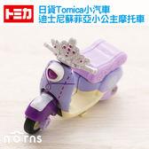 【迪士尼-蘇菲亞小公主摩托車】Norns 日本TOMICA多美小汽車 disney