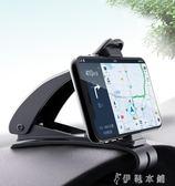 車載手機支架汽車儀錶台卡扣式車用手機架手機夾子車上支撐架導航  伊鞋本铺