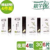 歐芉妮-漢方草本植物衛生棉-小資精省舒眠組(夜用6片*4包)